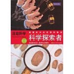 科学探索者 法庭科学 (第三版) (美)帕迪利亚,张幼芳 浙江教育出版社 9787553606170