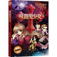 吸血鬼少女 3 绝望奏鸣曲 柚子茶 凤凰出版社 9787550614659