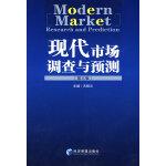 现代市场调查与预测(第三版)