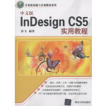 中文版InDesign CS5实用教程(计算机基础与实训教材系列)