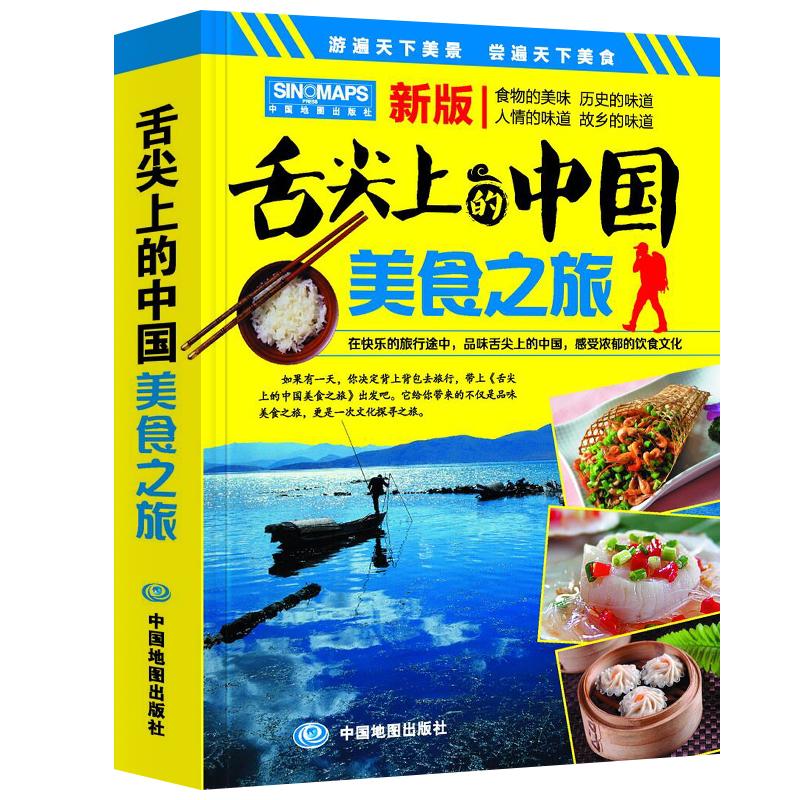 舌尖上的中国-美食之旅(旅游攻略 美食向导 交通旅游地图与美食文化完美结合) 游遍天下美景  尝遍天下美食 在快乐的旅行途中,品尝舌尖上的中国,感受浓郁的饮食文化。