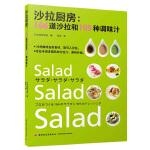 沙拉厨房:166道沙拉和109种调味汁