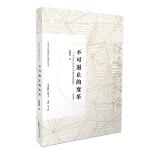 中国文学理论与批评丛书・不可遏止的变革――20世纪90年代中国文学的转型