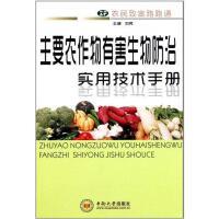 主要农作物有害生物防治实用技术手册 中南大学出版社