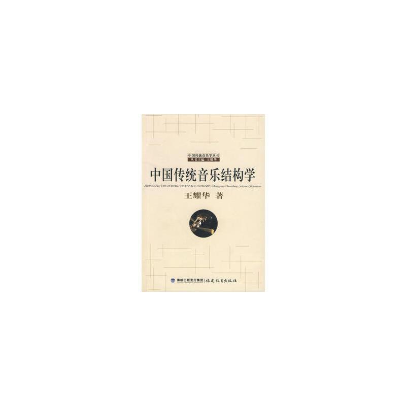【旧书二手书9成新】中国传统音乐结构学(中国传统音乐学丛书) 王耀华 9787533453756 福建教育出版社 【保证正版,全店免运费,送运费险,绝版图书,部分书籍售价高于定价】