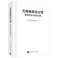 无限悠悠远古情:佟柱臣先生纪念文集