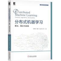 分布式机器学习:算法.理论与实践/人工智能基础/深度学习/大数据教程/人工智能书籍/大数据时代 书/机器学习算法