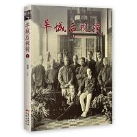 羊城后视镜③ 杨柳 花城出版社 9787536082588