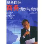 国际商务惯例与案例 徐进亮 广西科学技术出版社
