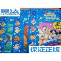 [二手旧书9成新]迪士尼神奇英语3册合售 /迪士尼公司编 广东音像?