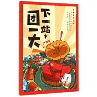 下一站团一大/光辉穗粤漫话系列丛书