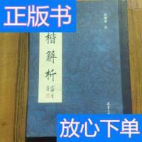[二手旧书9新]欧楷解析 /田蕴章 天津大学出版社