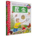 我的套科学启蒙书 妙趣科学立体书(儿童版)16:昆虫 [德] 安格拉・魏因霍尔德,王晓芳 北京科学技术出版社 9787