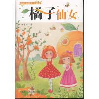 汤素兰奇迹系列.橘子仙女