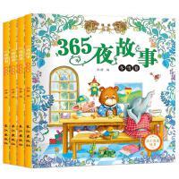 365夜故事春夏秋冬卷(全4册)亲子共读丛书:春风卷+夏雨卷+秋果卷+冬雪卷