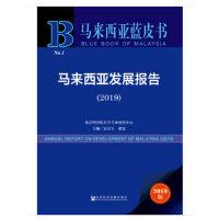 马来西亚蓝皮书:马来西亚发展报告(2019)