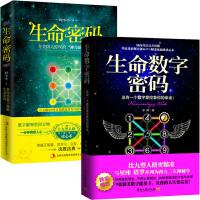 生命密码+生命数字密码 全2册 结合星座塔罗易经读心术测试占卜等 心理学书籍 用数字解释世间万物 行为实用的读心术情场