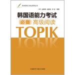 韩国语能力考试必备高级阅读 金载英,赵春会,李浩 外语教学与研究出版社