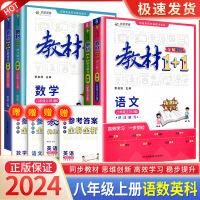 教材1+1八年级上册语文数学英语科学人教版2021版