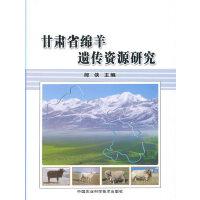 甘肃省绵羊遗传资源研究
