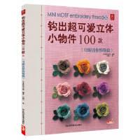 钩出超可爱立体小物件100款15(可爱迷你饰物篇)(五星编织手工系列累计销量超过10万册,第15本最新上市!100种用