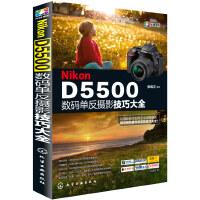 Nikon D5500数码单反摄影技巧大全