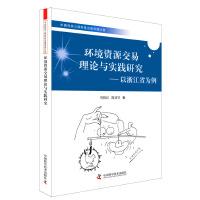 中国科协三峡科技出版资助计划――环境资源交易理论与实践研究(以浙江为例)