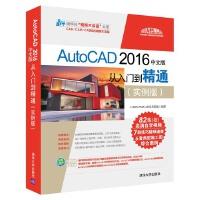 AutoCAD 2016中文版从入门到精通(实例版)