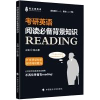 现货 陈正康2020考研英语一英语二阅读背景知识 扩充背景知识提升阅读能力 重点词汇翻译