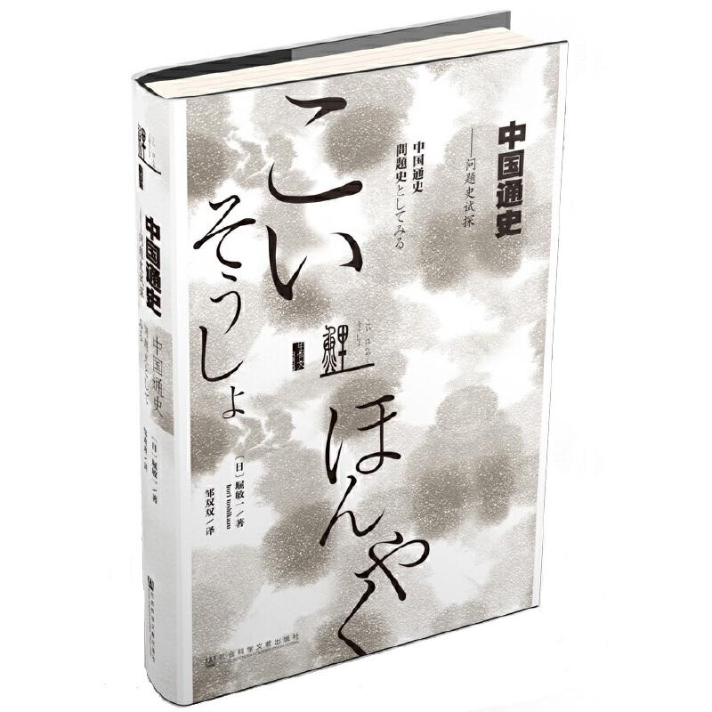 """甲骨文丛书·中国通史:问题史试探<a target=""""_blank"""" href=""""http://book.dangdang.com/20170619_zxo3"""">甲骨文丛书系列,点击进入专题》</a>"""