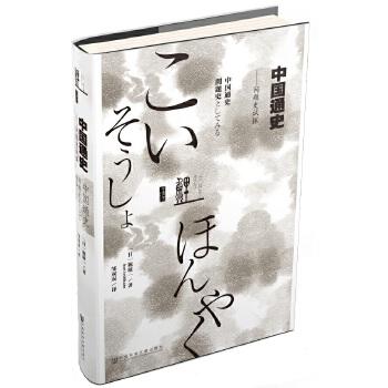 """甲骨文丛书·中国通史:问题史试探 <a target=""""_blank"""" href=""""http://book.dangdang.com/20170619_zxo3"""">甲骨文丛书系列,点击进入专题》</a>"""