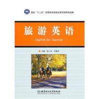 【正版二手书9成新左右】旅游英语 孙一文,于春雨 北京理工大学出版社
