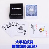 塑料扑克牌 宽字大字扑克 防水耐磨 德州扑克牌