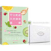 【二手书旧书九成新】可以吃的天然美肤面膜 夏文晴 北京联合出版公司 9787550233386