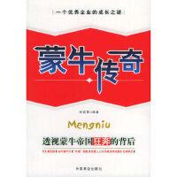 蒙牛传奇:透视蒙牛帝国狂奔的背后,刘世英,中国商业出版社,9787504453792