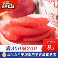 【领券满300减200】【三只松鼠_百香果干100g】办公室零食蜜饯果脯水果干休闲