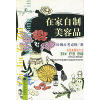 在家自制美容品 (英)考克斯(Cox,J.) ,苏善 辽宁科学技术出版社 9787538134223