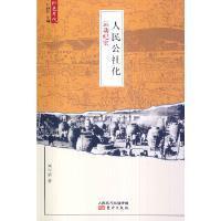 人民公社化运动纪实 东方出版社 9787506071628