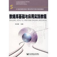数据库基础与应用实践教程