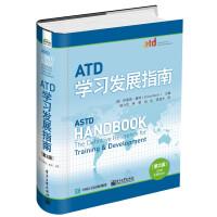 ATD学习发展指南(第2版)(团购,请致电400-106-6666转6)