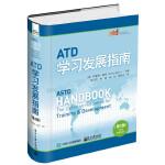 ATD学习发展指南(第2版)(团购,请致电010-57993483)