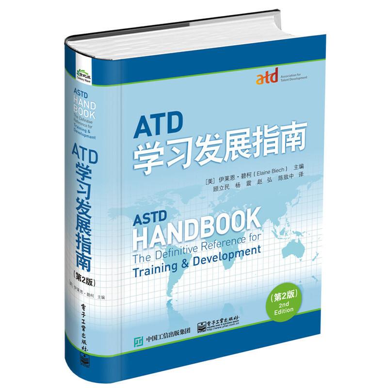 ATD学习发展指南(第2版)(团购,请致电010-57993483)人才发展行业的殿堂级作品,美国人才发展协会(ATD)的扛鼎之作,《ASTD培训经理指南》的全新升级版本