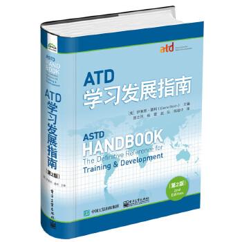 ATD学习发展指南(第2版)(团购,请致电400-106-6666转6) 人才发展行业的殿堂级作品,美国人才发展协会(ATD)的扛鼎之作,《ASTD培训经理指南》的全新升级版本