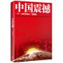 【二手书8成新】中国震撼 一个文明型国家的崛起 张维为 上海人民出版社