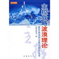 【二手书8成新】主控战略波浪理论 (台湾)黄韦中 地震出版社