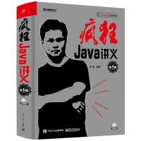 疯狂Java讲义 第5版 java语言程序设计 计算机书籍编程入门自学教程教材 java从入门到精通