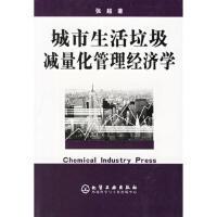 【旧书二手书9成新】 城市生活垃圾减量化管理经济学