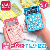 得力计算器可爱 韩国 糖果色 太阳能计算机学生用 迷你便携时尚小号计算器 小型计算器女 韩版小清新会计考试