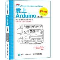 爱上Arduino 第3版*9787115418210 [美]Massimo Banzi  Michael Shiloh 9787115418210