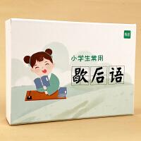 易蓓2020新款小学生语文歇后语俗语大全学习卡片手卡闪卡记忆卡